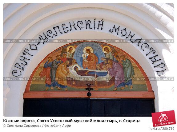 Южные ворота, Свято-Успенский мужской монастырь, г. Старица, фото № 280719, снято 11 мая 2008 г. (c) Светлана Симонова / Фотобанк Лори