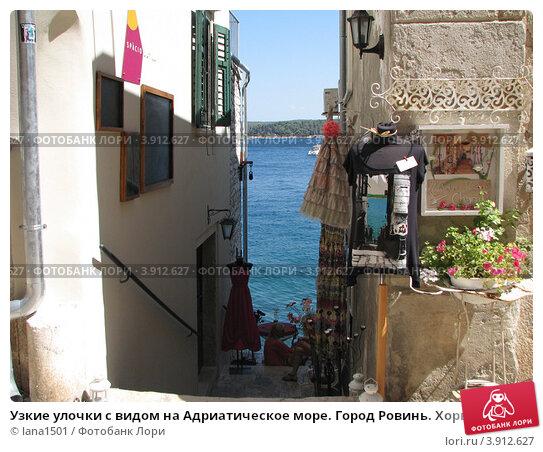 Купить «Узкие улочки с видом на Адриатическое море. Город Ровинь. Хорватия. Европа», эксклюзивное фото № 3912627, снято 23 марта 2019 г. (c) lana1501 / Фотобанк Лори