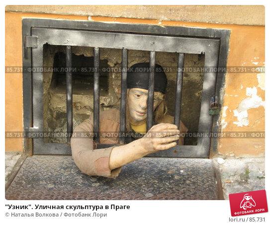 """""""Узник"""". Уличная скульптура в Праге, эксклюзивное фото № 85731, снято 17 мая 2007 г. (c) Наталья Волкова / Фотобанк Лори"""