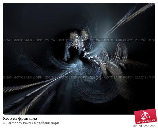 Узор из фрактала, иллюстрация № 255243 (c) Parmenov Pavel / Фотобанк Лори