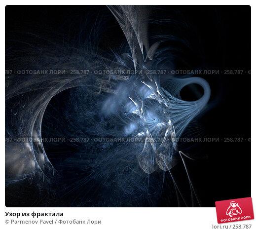 Узор из фрактала, иллюстрация № 258787 (c) Parmenov Pavel / Фотобанк Лори