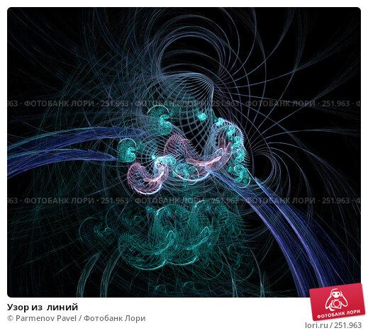Узор из  линий, иллюстрация № 251963 (c) Parmenov Pavel / Фотобанк Лори