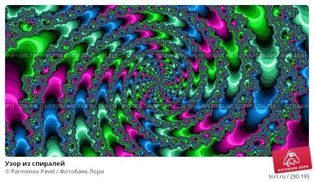 Узор из спиралей, иллюстрация № 290195 (c) Parmenov Pavel / Фотобанк Лори
