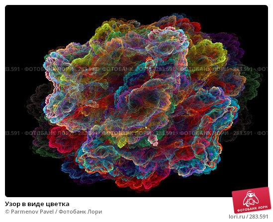 Купить «Узор в виде цветка», иллюстрация № 283591 (c) Parmenov Pavel / Фотобанк Лори