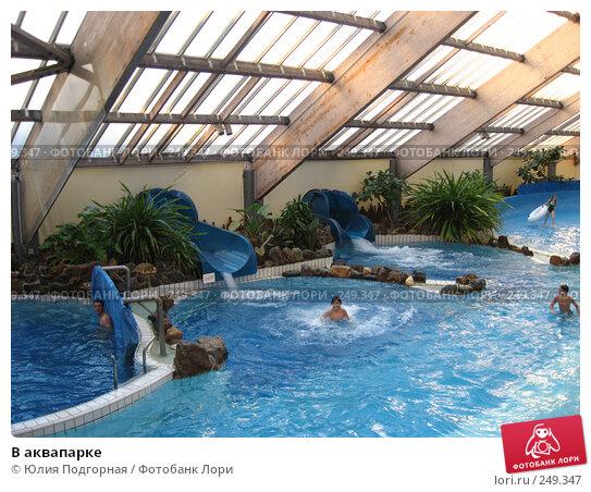 В аквапарке, фото № 249347, снято 6 ноября 2006 г. (c) Юлия Селезнева / Фотобанк Лори
