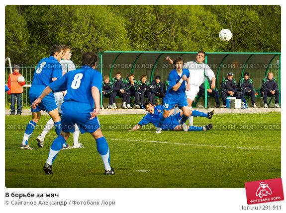 Купить «В борьбе за мяч», эксклюзивное фото № 291911, снято 14 мая 2008 г. (c) Сайганов Александр / Фотобанк Лори