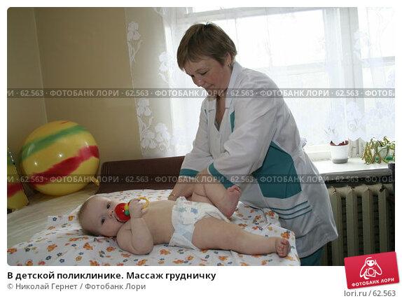 В детской поликлинике. Массаж грудничку, фото № 62563, снято 14 мая 2007 г. (c) Николай Гернет / Фотобанк Лори