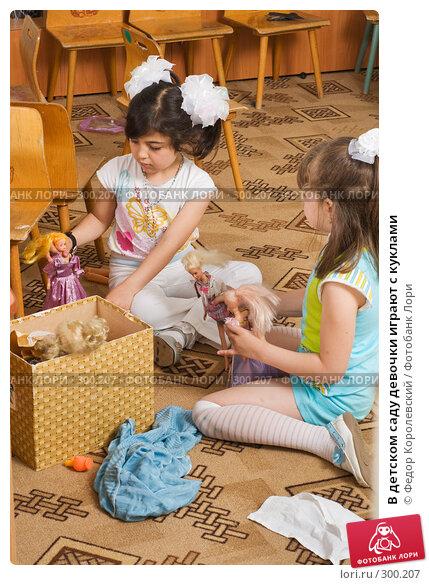 В детском саду девочки играют с куклами, фото № 300207, снято 22 мая 2008 г. (c) Федор Королевский / Фотобанк Лори