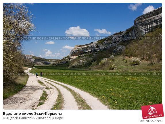В долине около Эски-Кермена, фото № 278999, снято 3 мая 2007 г. (c) Андрей Пашкевич / Фотобанк Лори