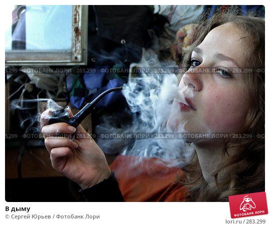 В дыму, фото № 283299, снято 7 июля 2005 г. (c) Сергей Юрьев / Фотобанк Лори