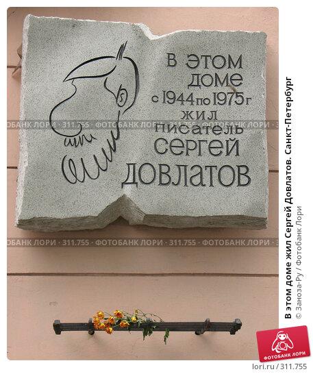 В этом доме жил Сергей Довлатов. Санкт-Петербург, фото № 311755, снято 1 июня 2008 г. (c) Заноза-Ру / Фотобанк Лори
