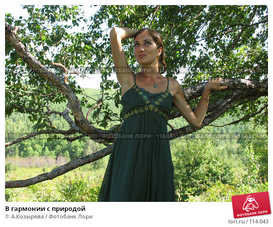 В гармонии с природой, фото № 114043, снято 26 августа 2007 г. (c) A.Козырева / Фотобанк Лори