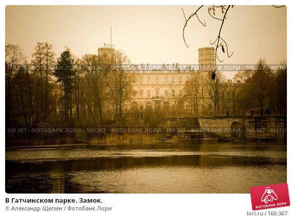 В Гатчинском парке. Замок., эксклюзивное фото № 160367, снято 28 октября 2007 г. (c) Александр Щепин / Фотобанк Лори