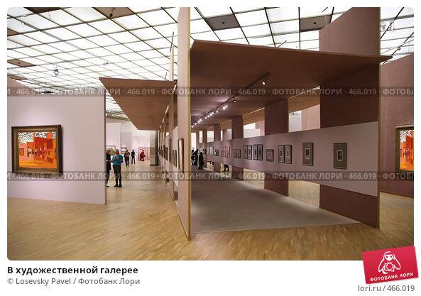 Купить «В художественной галерее», фото № 466019, снято 21 марта 2019 г. (c) Losevsky Pavel / Фотобанк Лори