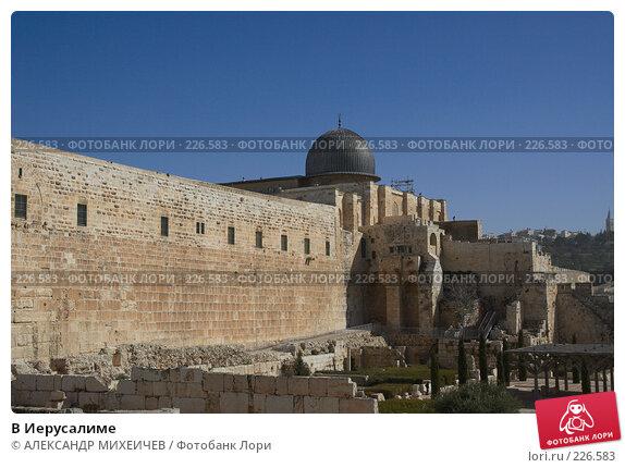 Купить «В Иерусалиме», фото № 226583, снято 22 февраля 2008 г. (c) АЛЕКСАНДР МИХЕИЧЕВ / Фотобанк Лори