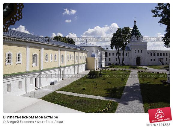 В Ипатьевском монастыре, фото № 124555, снято 2 июля 2007 г. (c) Андрей Ерофеев / Фотобанк Лори
