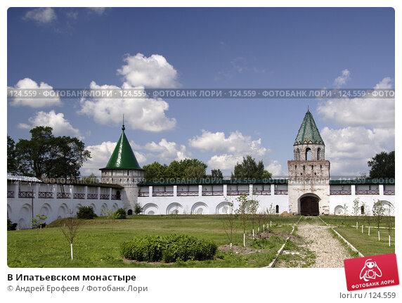 Купить «В Ипатьевском монастыре», фото № 124559, снято 2 июля 2007 г. (c) Андрей Ерофеев / Фотобанк Лори