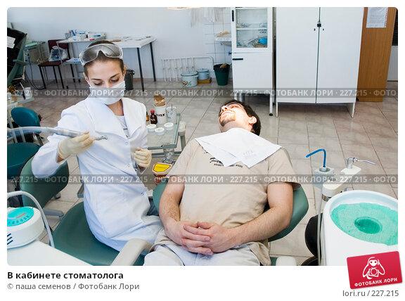 В кабинете стоматолога, фото № 227215, снято 13 апреля 2007 г. (c) паша семенов / Фотобанк Лори