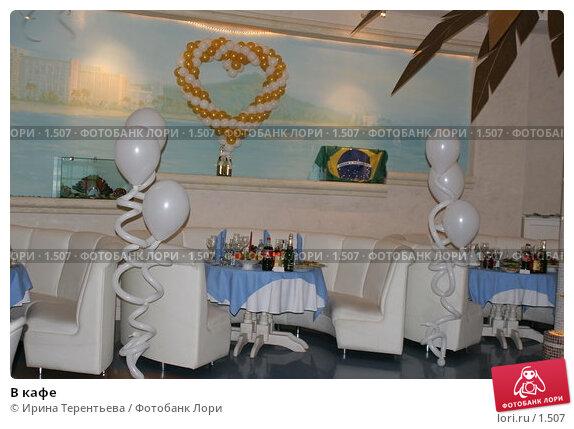В кафе, эксклюзивное фото № 1507, снято 8 октября 2005 г. (c) Ирина Терентьева / Фотобанк Лори
