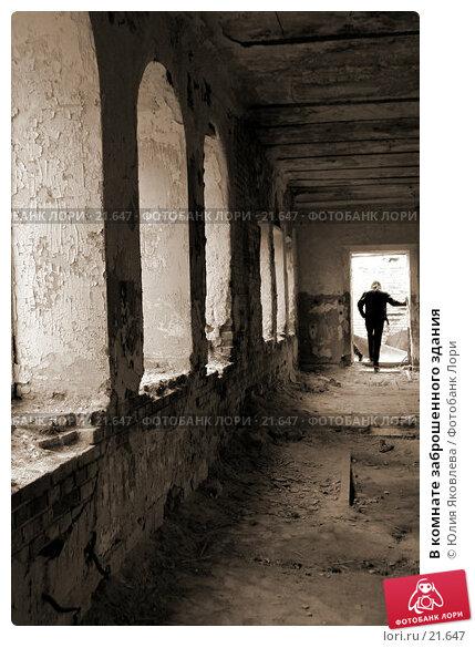 Купить «В комнате заброшенного здания», фото № 21647, снято 9 августа 2006 г. (c) Юлия Яковлева / Фотобанк Лори