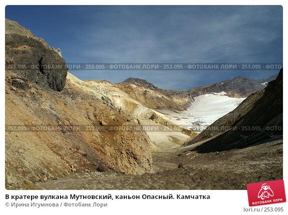 В кратере вулкана Мутновский, каньон Опасный. Камчатка (2006 год). Стоковое фото, фотограф Ирина Игумнова / Фотобанк Лори