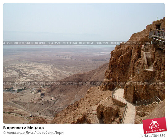 В крепости Мецада, фото № 304359, снято 13 апреля 2006 г. (c) Александр Лисс / Фотобанк Лори