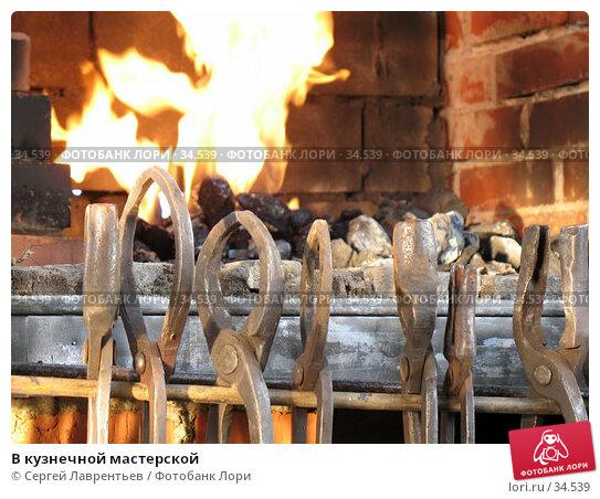 В кузнечной мастерской, фото № 34539, снято 28 августа 2006 г. (c) Сергей Лаврентьев / Фотобанк Лори