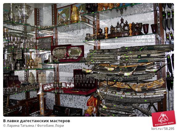 В лавке дагестанских мастеров, фото № 58295, снято 25 июня 2007 г. (c) Ларина Татьяна / Фотобанк Лори