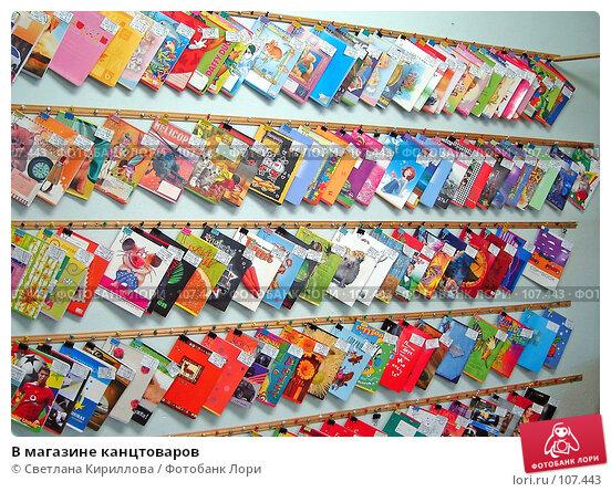 В магазине канцтоваров, фото № 107443, снято 1 ноября 2007 г. (c) Светлана Кириллова / Фотобанк Лори