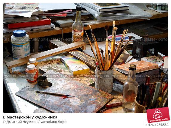 В мастерской у художника, эксклюзивное фото № 255539, снято 17 апреля 2008 г. (c) Дмитрий Неумоин / Фотобанк Лори