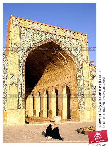 В мечети Улу Джами в Исфахане, фото № 27411, снято 28 ноября 2006 г. (c) Валерий Шанин / Фотобанк Лори