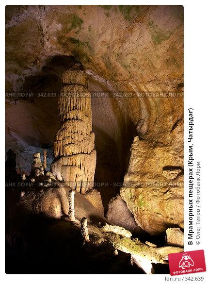 Купить «В Мраморных пещерах (Крым, Чатырдаг)», фото № 342639, снято 23 мая 2008 г. (c) Олег Титов / Фотобанк Лори