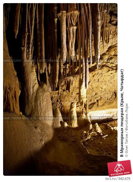Купить «В Мраморных пещерах (Крым, Чатырдаг)», фото № 342675, снято 23 мая 2008 г. (c) Олег Титов / Фотобанк Лори