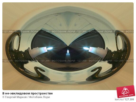 Купить «В не-эвклидовом пространстве», фото № 127399, снято 23 ноября 2017 г. (c) Георгий Марков / Фотобанк Лори