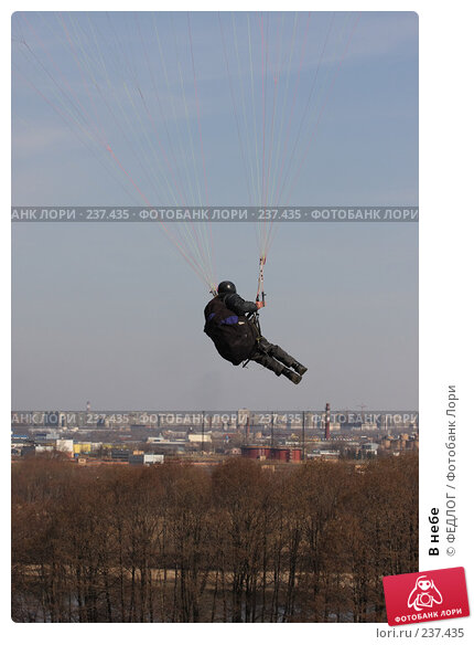 Купить «В небе», фото № 237435, снято 30 марта 2008 г. (c) ФЕДЛОГ.РФ / Фотобанк Лори