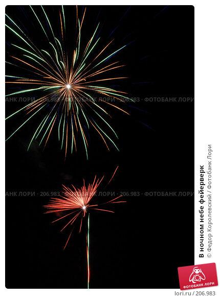 В ночном небе фейерверк, фото № 206983, снято 1 января 2007 г. (c) Федор Королевский / Фотобанк Лори