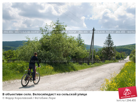 В объективе село. Велосипедист на сельской улице, фото № 294455, снято 17 мая 2008 г. (c) Федор Королевский / Фотобанк Лори