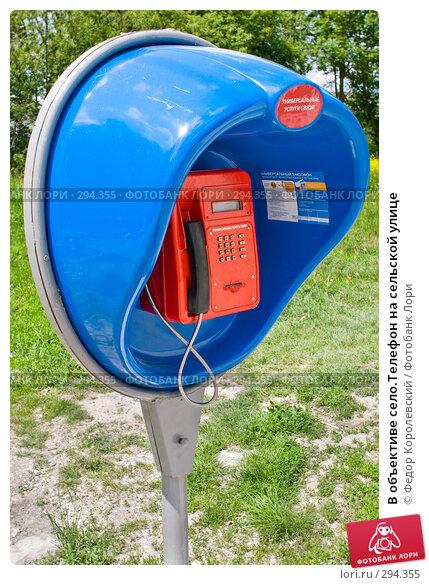 В объективе село.Телефон на сельской улице, фото № 294355, снято 17 мая 2008 г. (c) Федор Королевский / Фотобанк Лори