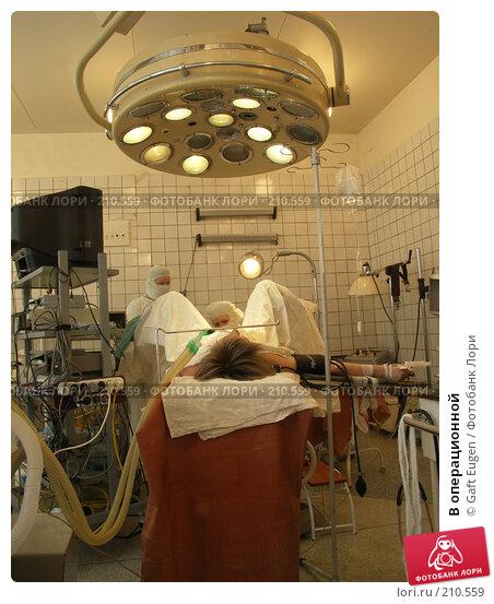 Купить «В операционной», фото № 210559, снято 22 февраля 2008 г. (c) Gaft Eugen / Фотобанк Лори