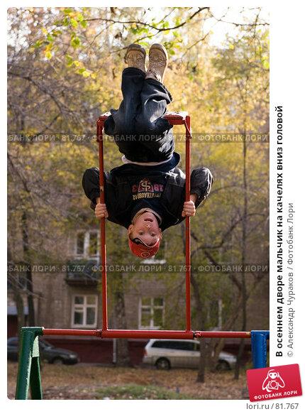 Купить «В осеннем дворе мальчик на качелях вниз головой», фото № 81767, снято 7 октября 2006 г. (c) Александр Чураков / Фотобанк Лори