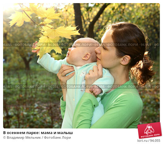 Купить «В осеннем парке: мама и малыш», фото № 94055, снято 30 сентября 2007 г. (c) Владимир Мельник / Фотобанк Лори