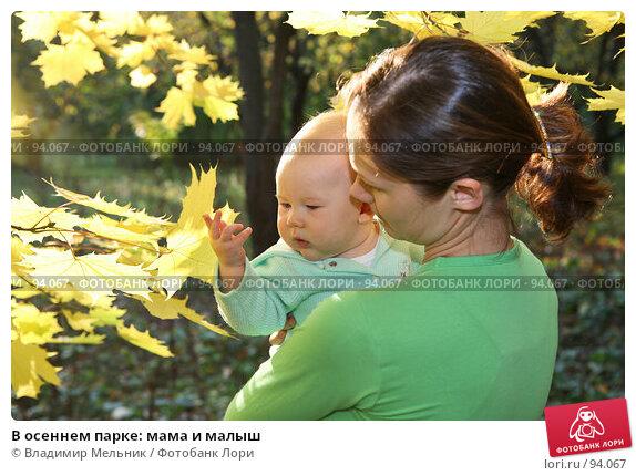 В осеннем парке: мама и малыш, фото № 94067, снято 30 сентября 2007 г. (c) Владимир Мельник / Фотобанк Лори