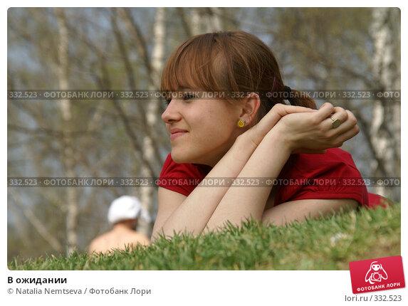В ожидании, эксклюзивное фото № 332523, снято 12 апреля 2008 г. (c) Natalia Nemtseva / Фотобанк Лори