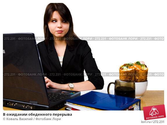 В ожидании обеденного перерыва, фото № 272231, снято 6 октября 2007 г. (c) Коваль Василий / Фотобанк Лори