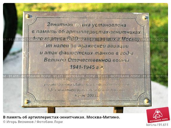 В память об артиллеристах-зенитчиках. Москва-Митино., фото № 91611, снято 2 октября 2007 г. (c) Игорь Веснинов / Фотобанк Лори