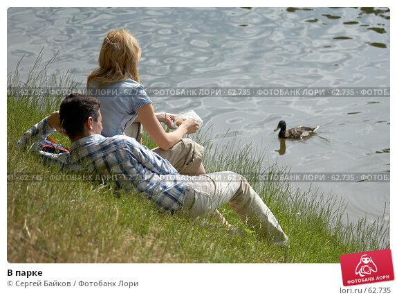 В парке, фото № 62735, снято 24 июня 2007 г. (c) Сергей Байков / Фотобанк Лори