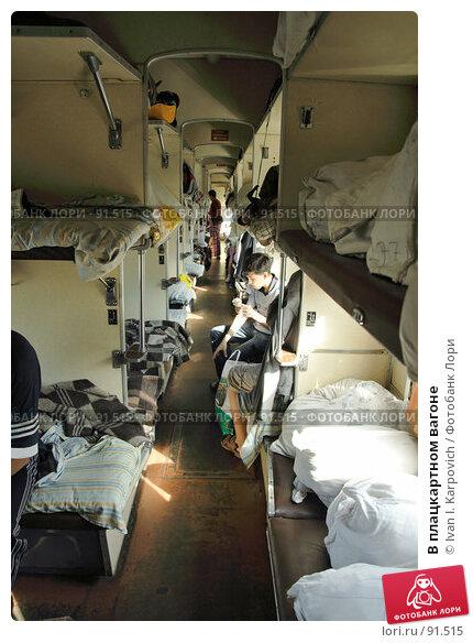 В плацкартном вагоне, фото № 91515, снято 29 сентября 2007 г. (c) Ivan I. Karpovich / Фотобанк Лори