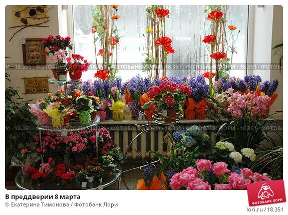 В преддверии 8 марта, фото № 18351, снято 6 марта 2006 г. (c) Екатерина Тимонова / Фотобанк Лори