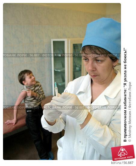 """В прививочном кабинете: """"Я укола не боюсь!"""", фото № 56887, снято 9 ноября 2004 г. (c) 1Andrey Милкин / Фотобанк Лори"""