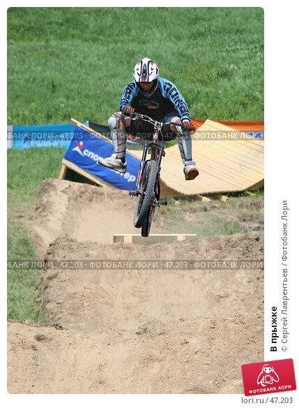 Купить «В прыжке», фото № 47203, снято 27 мая 2007 г. (c) Сергей Лаврентьев / Фотобанк Лори